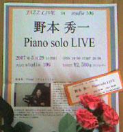 image/pf-nomoto-2007-03-30T12:35:15-1.jpg